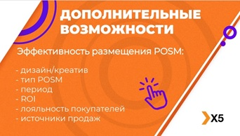 Круглый стол по результатам Исследования «Рынок рекламных материалов в точках продаж России»