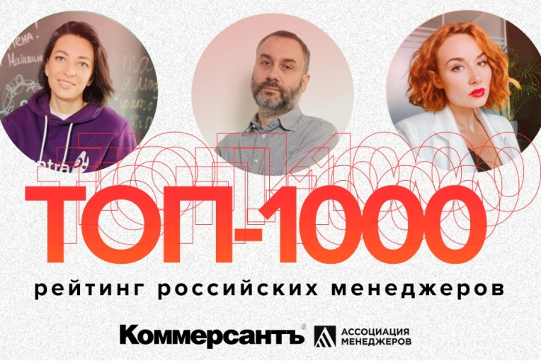 Топ-менеджеры компании Ventra вошли в рейтинг лучших в России